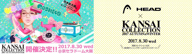 関西コレクション2017SPRING&SUMMER