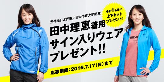 田中理恵着用サイン入りウェアプレゼントキャンペーン!