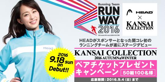 KANSAI COLLECTION 2016AW ペアチケットプレゼントキャンペーン!