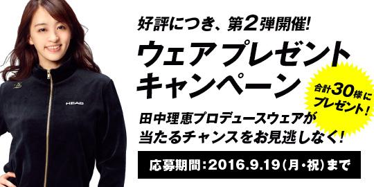 田中理恵プロデュースウェア プレゼントキャンペーン