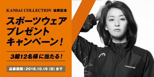 KANSAI COLLECTION 2016AW協賛記念 スポーツウェアプレゼントキャンペーン!