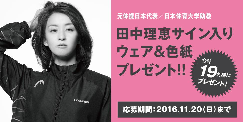 田中理恵サイン入り ウェア&色紙 プレゼントキャンペーン!
