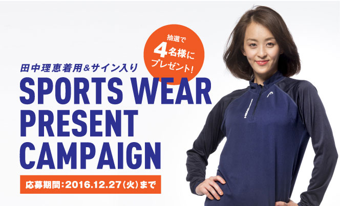 田中理恵着用サイン入りスポーツウェア&色紙プレゼントキャンペーン!