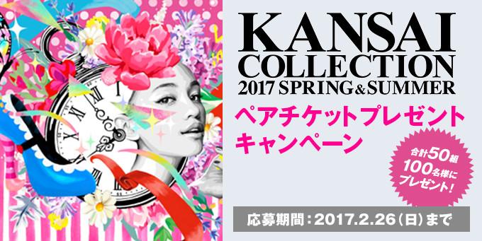 KANSAI COLLECTION 2017SS ペアチケットプレゼントキャンペーン!