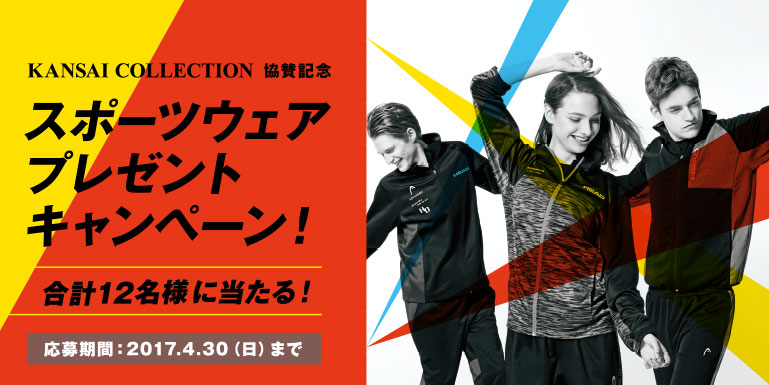 KANSAI COLLECTION 2017SS協賛記念 スポーツウェアプレゼントキャンペーン!