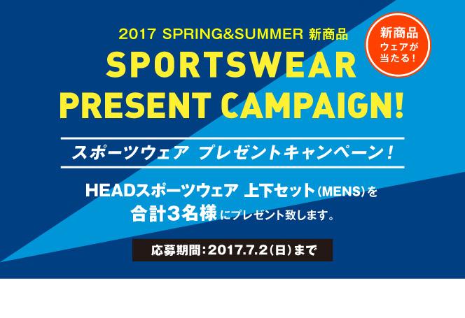 HEAD 2017SPRING&SUMMER新商品スポーツウェアプレゼントキャンペーン