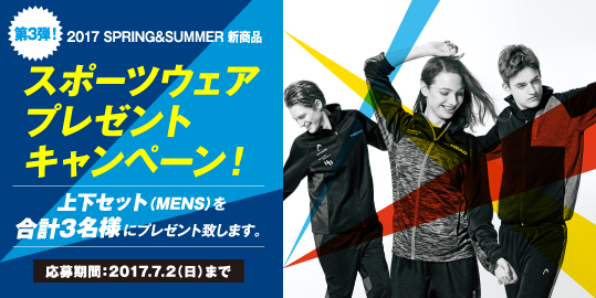 2017SPRING&SUMMER 新商品 SPORTS WEAR PRESENT CAMPAIGN!