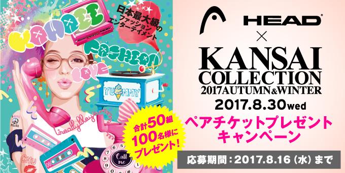 KANSAI COLLECTION 2017AW ペアチケットプレゼントキャンペーン!