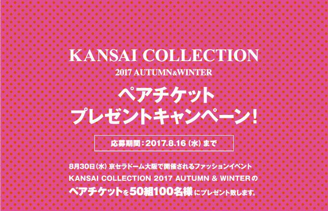 KANSAI COLLECTION2017AWペアチケットプレゼントキャンペーン 2017年8月16日(水)まで