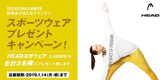 2018 AUTUMN & WINTER 新商品 スポーツウェアプレゼントキャンペーン!