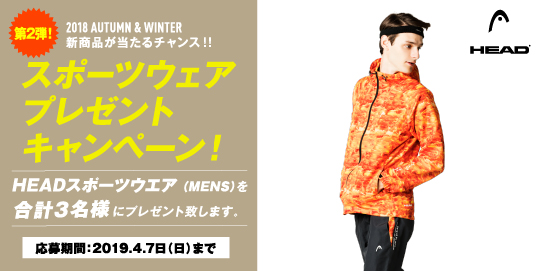 2018 AUTUMN & WINTER 新商品 スポーツウェアプレゼントキャンペーン第2弾!